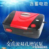 儲蓄電池充電氧氣泵交直流兩用戶外垂釣魚缸靜音防停電增打氧泵 免運
