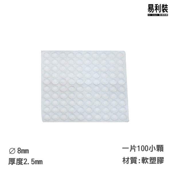 B14 1片100顆 透明墊片 易利裝生活五金 緩衝墊片
