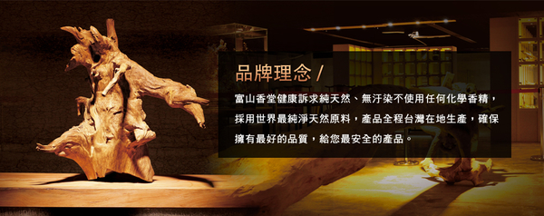 【富山香堂】白檀帝汶205飄逸盒( 竹盒本身即可做線香座使用)-檀香木//線香//香氛//禮品禮盒//薰香