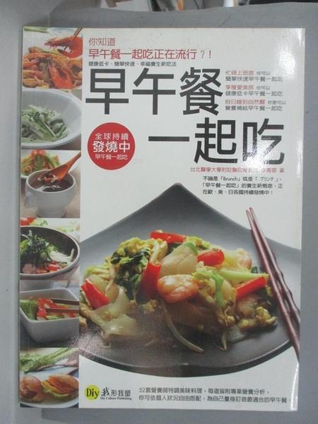 【書寶二手書T6/餐飲_DIP】早午餐一起吃_李青蓉