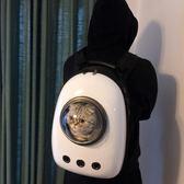 寵物包太空外出便攜艙狗狗包貓咪雙肩貓袋背包貓包狗背書包貓籠子 喵小姐