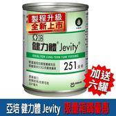 (加送六罐每人限購二箱)  亞培 健力體Jevity 1箱 *維康*