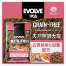【力奇】Evolve 伊法  天然無穀犬糧-去骨鮭魚&甜薯配方 24.5LB (3.5LB*7包)  (A001E03-2)