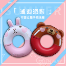 【現貨】小熊 兔子 可愛兒童泳圈 布朗熊 可妮兔 70cm 立體 泳圈 救生圈 卡通 有手把 游泳圈