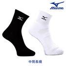 美津濃 Mizuno 男 女 中筒長襪 素色 氣墊 厚底 黑 白 透氣 毛巾底 長襪 襪子 32TX700391 32TX700309