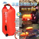 Aropec 泳渡 兩用浮球防水袋 28L 橘色 雙氣囊;魚雷浮標;蝴蝶魚戶外