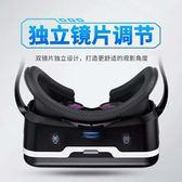VR白日夢眼鏡王者榮耀手機通用全能3D全景華為耳機一體機WY【七夕情人節】