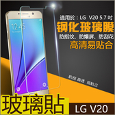 鋼化玻璃貼 LG V20 玻璃貼 鋼化膜 熒幕保護貼 LG V20 5.7吋 鋼化玻璃 9H 防爆貼膜 手機貼膜