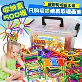 積木聰明魔術棒積木 幼兒園3-6周歲拼搭兒童拼插裝男女孩益智玩具