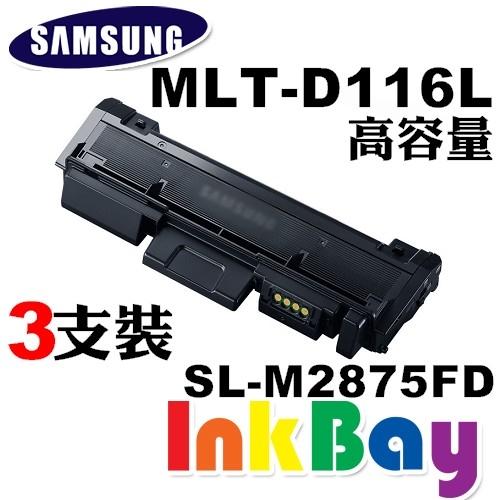 SAMSUNG MLT-D116L(高容量) 相容環保碳粉匣(黑色)三支【適用】SL-M2875FD /另有MLT-D116S