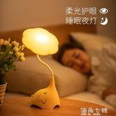 感應燈月子小夜燈插電式臥室床頭觸摸感應喂奶睡眠節能充電台燈護眼 海角七號