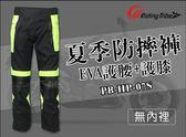 【尋寶趣】夏季 防摔褲(EVA護腰+護膝) 重機/摩托車/賽車 A星可參考 PB-HP-07S