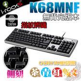 [ PC PARTY ]  艾芮克 i-Rocks K68MNF 無背光版 指紋辨識 茶軸 青軸 紅軸 機械式鍵盤 送滑鼠+手托