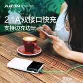 行動電源ARUN海陸通20000毫安充電寶超薄大容量小巧便攜適用于蘋果oppo華為v【易家樂】