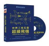 世界工程五霸:超級飛機DVD