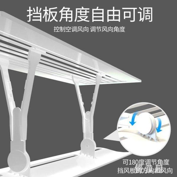 中央空調擋風板導風罩防直吹辦公室百葉遮冷氣出風口擋板方向通用 QG5252『優童屋』