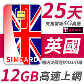 【TPHONE上網專家】12GB 25天 英國 贈送當地通話 3000分鐘