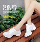 夏季舞蹈鞋女成人軟底白色跳廣場舞女鞋中跟爵士跳舞女鞋 韓流時裳