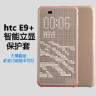 88柑仔店~ 新款htc E9+手機殼htce9plus點陣皮套htcE9PW智能立顯e9pt保護套