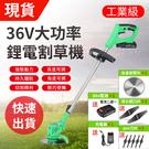 36V割草機 除草機 割草機鋰電充電式無...