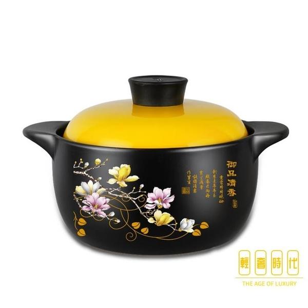 砂鍋燉鍋煲湯家用燃氣煤氣灶耐熱瓦罐陶瓷鍋湯鍋【輕奢時代】