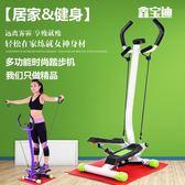 踏步機家用踏步機多功能健身器材TW【一周年店慶限時85折】