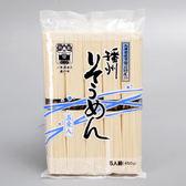 日本播州熟成素麵 450g賞味期限:2020.03