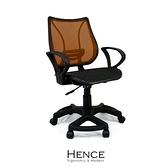 【obis】Hence透氣網布電腦椅橘色