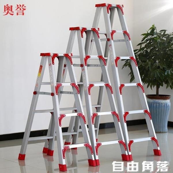 梯子加寬加厚2米鋁合金雙側工程人字家用伸縮折疊扶梯閣樓梯CY  自由角落
