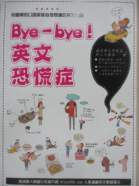 【書寶二手書T1/語言學習_BJM】Bye-bye! 英文恐慌症-Linking English_金銀貞