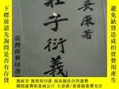 二手書博民逛書店莊子衍義罕見Y170995 吳康(1895~1976) 臺灣商務印書館 出版1966
