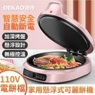 【現貨一日達】110V電餅鐺 大功率 家用懸浮式可麗餅機 鬆餅機 雙層雙煎餅鍋 華夫餅烤
