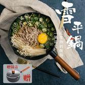 日本不粘雪平鍋泡面鍋小湯鍋熬糖鍋電磁爐通用奶鍋 99狂歡購物節