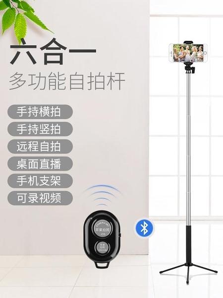 自拍桿通用型迷你三腳架適用華為7小米oppo蘋果x手機架xr幹xs牌無線藍芽8p遙控器  魔法鞋櫃