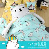鋪棉被套 單人兩用被套/白白日記-歡樂派對時光藍/美國棉授權品牌[鴻宇]台灣製