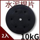 【水泥槓片】10公斤 二入=20KG /...