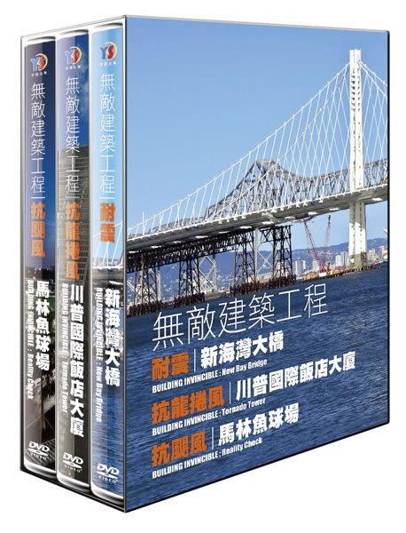 無敵建築工程 DVD (購潮8) 4712646434595