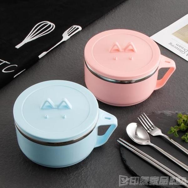 304不銹鋼可愛泡面碗學生方便面碗帶蓋防燙飯盒便當盒餐具宿舍碗 印象家品