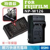 特價款@攝彩@Fujifilm NP-W126 副廠充電器 FNPW126 保固一年 FinePix F450Zoom