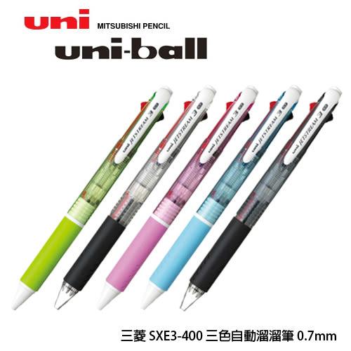 ※亮點OA文具館※三菱 uni-ball SXE3-400 三色自動溜溜筆 0.7mm