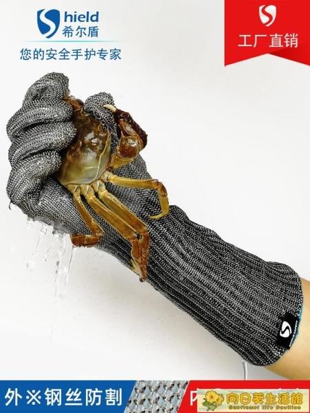 防切割手套 爆款五級防切割防刺防水加長款鋼絲手套抓蟹殺魚海鮮切肉金屬護臂 向日葵