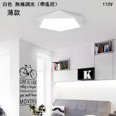 超薄幾何LED吸頂燈 遙控調光 直徑42CM 臥室燈客廳書房房間餐廳燈具