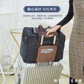 旅行包女手提便攜可摺疊裝衣服的包大容量可套拉桿箱行李包袋子 衣櫥秘密