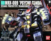 鋼彈模型 HGUC 1/144 MRX-009 PSYCHO GUNDAM 精神感應鋼彈  TOYeGO 玩具e哥