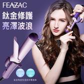 FEAZAC 舒科 鈦金陶瓷恆溫迷你電捲棒 電棒 32mm/25mm ◆ 86小舖 ◆