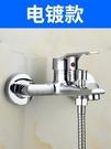 水龍頭洗浴龍頭全銅暗裝304冷熱水龍頭黑色沐浴缸衛浴衛生間混水閥家用 快速出貨