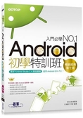 Android初學特訓班 (第七版) (適用 Android 6.x~7.x /