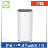 ◤送ORVIBO S31 WIFI 智慧插座(市價$799)◢華為 HUAWEI 智選 720 全效空氣清淨機 C400