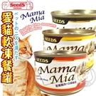 📣此商品48小時內快速出貨🚀》Seeds聖萊西》MAMAMIA愛貓軟凍餐罐-170g/罐