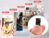 高清無線微型智慧監控攝像頭家用手機遠程wifi迷你袖珍攝影監視器igo igo辛瑞拉